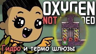 Oxygen not included Все что вы хотели знать о шлюзах