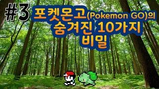 숨겨진 요소, 썬문과의 연동 가능성 [모바일 게임 포켓몬고(Pokemon GO)]