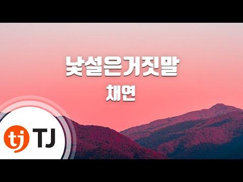 [TJ노래방] 낯설은거짓말 - 채연 (Chae Yeon) / TJ Karaoke