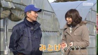 2016年2月放送 「株式会社みとけ(京丹波町)」 農業生産法人「みとけ」で...
