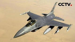 [24小时]美国一架F-16战斗机训练时坠毁 战机载有实弹 已被安全处理| CCTV