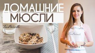 Домашние мюсли - простой рецепт полезного завтрака ♥
