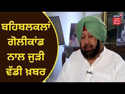 Punjab Latest News : ਬਹਿਬਲਕਲਾਂ ਗੋਲੀਕਾਂਡ ਨਾਲ ਜੁੜੀ ਵੱਡੀ ਖ਼ਬਰ | News18 Punjab