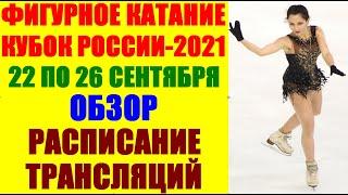 Фигурное катание Кубок России 2021 1 й этап Сызрань 22 26 09 21 Обзор Календарь трансляций