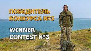 Сontest No3 / Конкурс №3