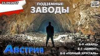ЕП17 #22 В поисках подземных заводов Гитлера. HD Version (перезалив)