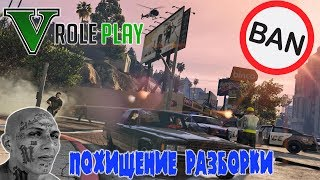 GTA5 RP - ПОХИЩЕНИЕ - БАН РАЗБОРКИ VMP MODS SAMP