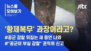 """[뉴스룸 모아보기] """"특혜는 없었다""""?…공군 측 발표에 끼얹은 '반전' / JTBC News"""