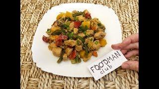 Овощное рагу с куриным филе: рецепт от Foodman.club