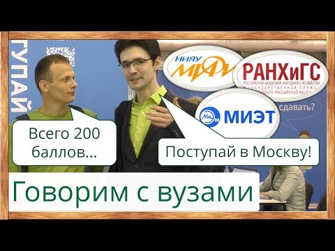 ⚡200 баллов ЕГЭ - реально ли поступить в Москву? Вузы: МИФИ, МИЭТ, РАНХиГС, РГУ Косыгина, МГОУ