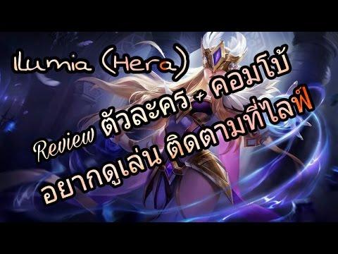 ROV : Ilumia (Hera) สุดยอดกุลสุดทีนไทย รีวิว + คอมโบ้ ดูความโหดและไอเท็มได้ที่ไลฟ์เลยขอรับครับๆ