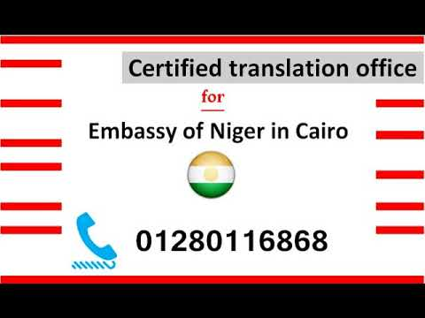 Certified English translation of Embassy of Niger in Egypt 201280116868