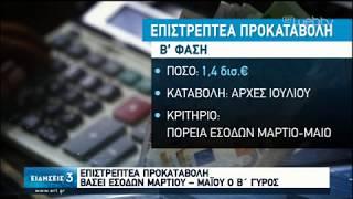 <span class='as_h2'><a href='https://webtv.eklogika.gr/epistreptea-prokatavoli-archizei-i-diadikasia-toy-v-gyroy-me-e-1-4-dis-02-06-20-ert' target='_blank' title='Επιστρεπτέα προκαταβολή: Αρχίζει η διαδικασία του β' γύρου με € 1,4 δις | 02/06/20 | ΕΡΤ'>Επιστρεπτέα προκαταβολή: Αρχίζει η διαδικασία του β' γύρου με € 1,4 δις | 02/06/20 | ΕΡΤ</a></span>