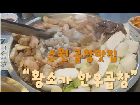 수원곱창맛집!황소가 한우곱창~그 맛을 지금 공개합니다!^^