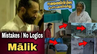 Malik Movie Mistakes   No Logics   Fahad   Dileesh Pothan   Nimisha Sajayan   Mahesh Narayanan