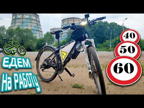 Электровелосипед своими руками обзор и дальняя тестовая поездка