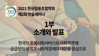 (사)한국협동조합학회 2021 제2회 학술세미나_소개와…