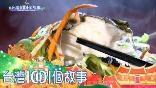 台灣1001個故事-20170226【全集】