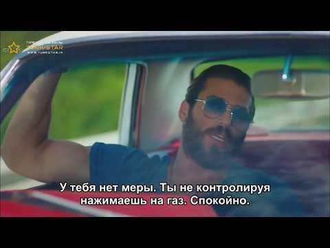 Ранняя Пташка 3 серия HD (только Джан и Санем) русские субтитры
