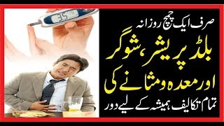 Maiday Masany Aur Jigar Ki Tamam Problems Ka Asan Ilaj|Sugar Aur Bl...