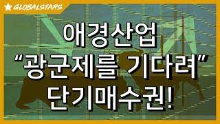 """20191022_애경산업_""""광군제를 기다려""""_단기매수권 임박!"""