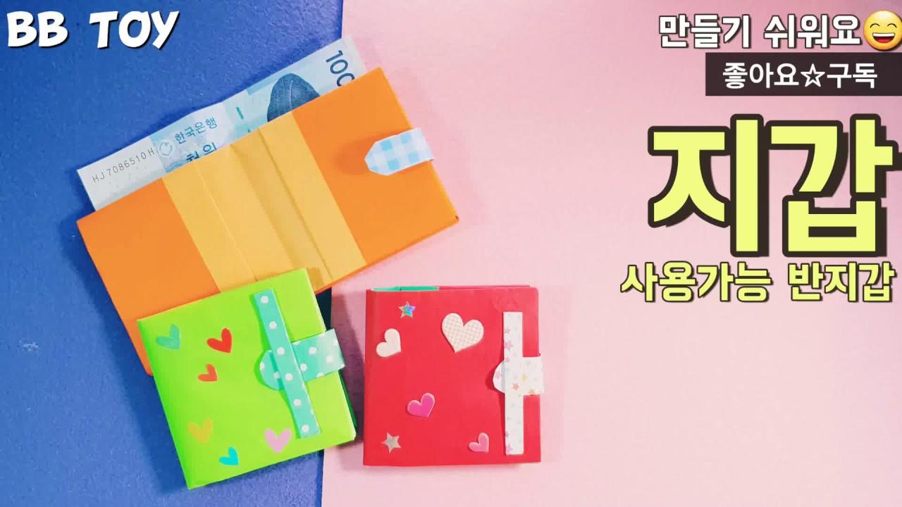 종이접기 지갑만들기 쉬운종이접기 신기한종이접기 색종이접기