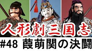 『人形劇 三国志』(にんぎょうげき さんごくし)は、1982年10月2日から1984年3月24日までNHKでテレビ放送された人形劇である。 【Wikipedia】 ...