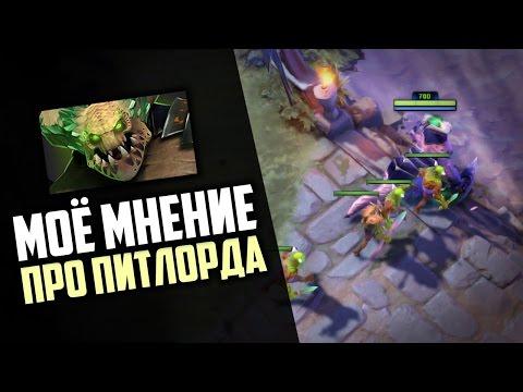 видео: Бесполезный pit lord? - моё мнение