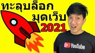 ปลดบล็อกเว็บไซต์ VPN ฟรี  ไว ไม่จำกัดความเร็ว ทำง่าย ได้ผลจริง 2021