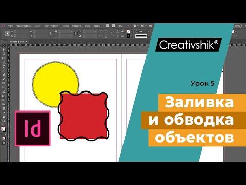 Обучение Adobe InDesign, урок 5. Работа с объектами: заливка, обводка для дизайнера-верстальщика