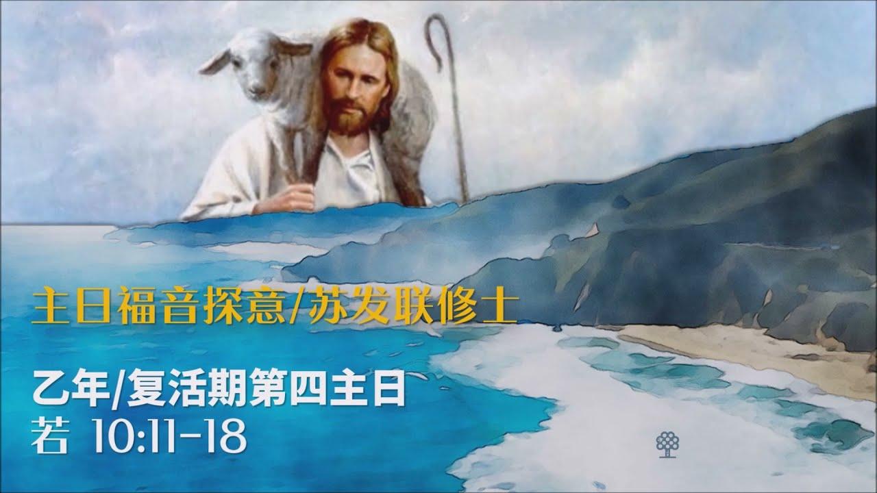 复活期第四主日