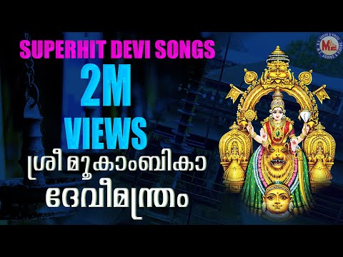 SREEMOOKAMBIKA DEVIMANTHRAM | Hindu Devotional Songs Malayalam | Devi Songs