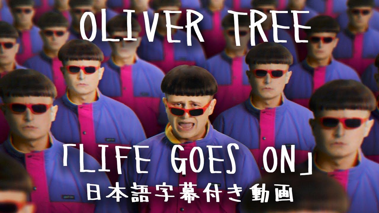 Download 【和訳】Oliver Tree「Life Goes On」【公式】