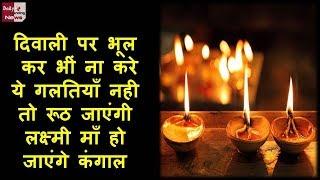 Diwali 2017 : किए ये 7 काम, तो रूठ जाएंगी लक्ष्मी हो जाएंगे कंगाल