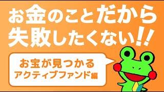 FPかえる氏が解説!「アクティブファンド編」(お金のことだから失敗したくない!!)