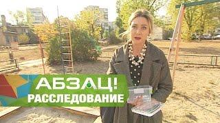 Зараженные шприцы на детских площадках и станциях метро - Абзац! - 17.10.2016