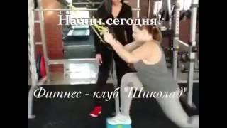 Фитнес студия и тренажерный зал ШИКоЛАД. Мытищи