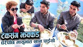 टंक तिमिल्सिना र झक्कडको संगै गित गाउने-धेरैपछि मासुभात खाए| Jhakkad Thapa