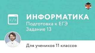 Информатика | Подготовка к ЕГЭ 2017 | Задание 13 | 11 класс