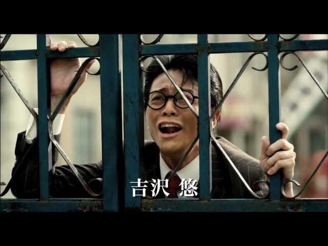 映画『道~白磁の人~』予告編