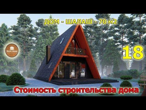 Треугольный дом - шалаш за 1 900 000р. Готовый проект.
