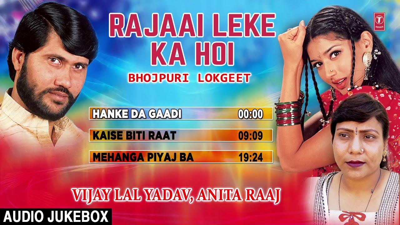 RAJAAI LEKE KA HOI | BHOJPURI LOKGEET AUDIO SONGS JUKEBOX