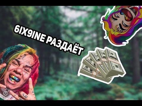 6IX9INE-раздаёт деньги - Популярные видеоролики!