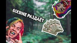6IX9INE-раздаёт деньги