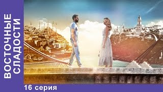 Восточные Сладости. 16 серия. Сериал. Мелодрама. StarMedia