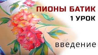 Холодный Батик для начинающих мастер класс роспись шелка цветы пионы(Это видео введение, вот ссылки на следующие видео Цветы Пионы в технике холодный батик для начинающих маст..., 2016-02-27T19:43:43.000Z)