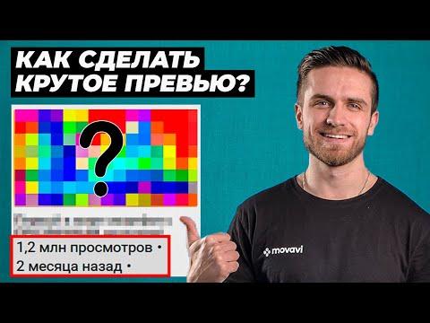 Как Сделать Кликабельное Превью, Чтобы Видео Набрало Много Просмотров? Обложка Для Youtube (Ютуб)