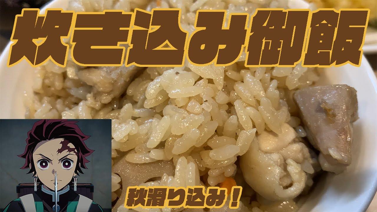 【鬼滅の刃】炭治郎が憑依した普通の大学生が炊き込みご飯で優勝するようです【声真似】