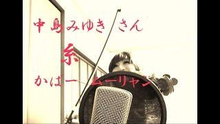 中島みゆきさんの糸を、弾き語りカバーしました。 すごく、素敵な歌です...