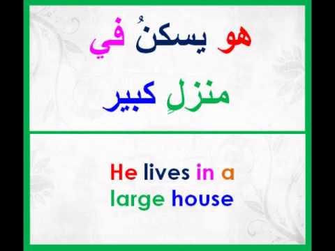 Learn Arabic sentences1  تعلم الجمل العربية1